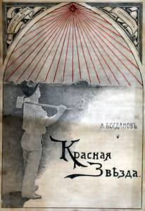 Red Star by Aleksandr Bogdanov: the cover of an early edition